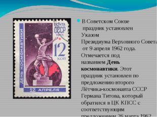 ВСоветском Союзепраздник установлен УказомПрезидиума Верховного Совета СС
