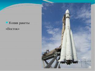 Копия ракеты «Восток»