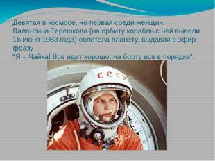 Девятая в космосе, но первая среди женщин. Валентина Терешкова (на орбиту кор