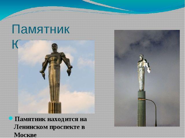 Памятник Ю.А.Гагарину Памятник находится на Ленинском проспекте в Москве