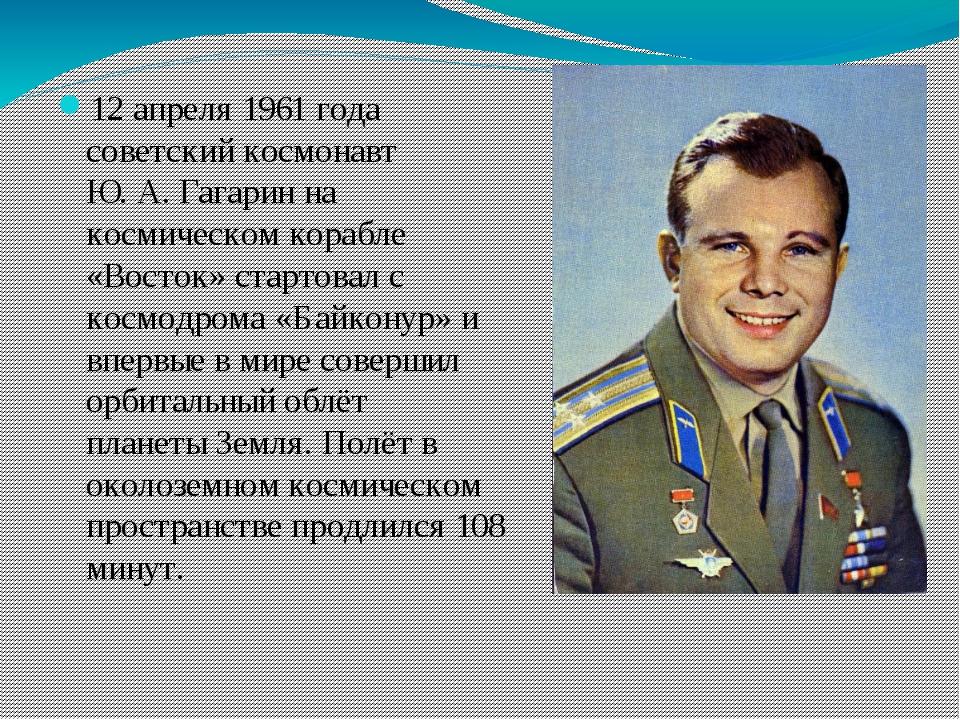 12 апреля1961 годасоветскийкосмонавтЮ.А.Гагаринна космическом корабле...