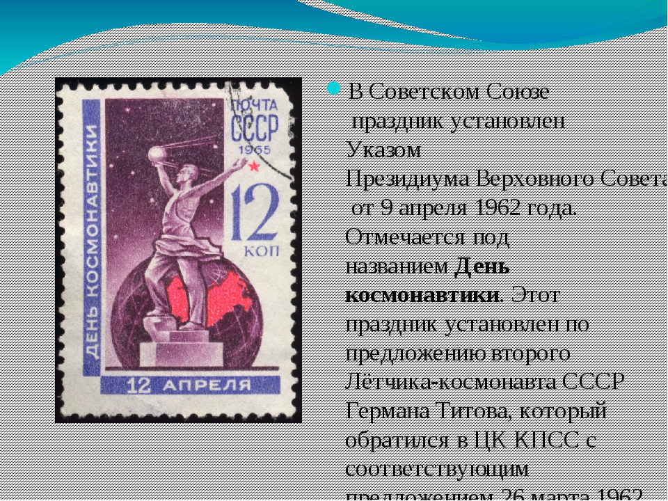 ВСоветском Союзепраздник установлен УказомПрезидиума Верховного Совета СС...