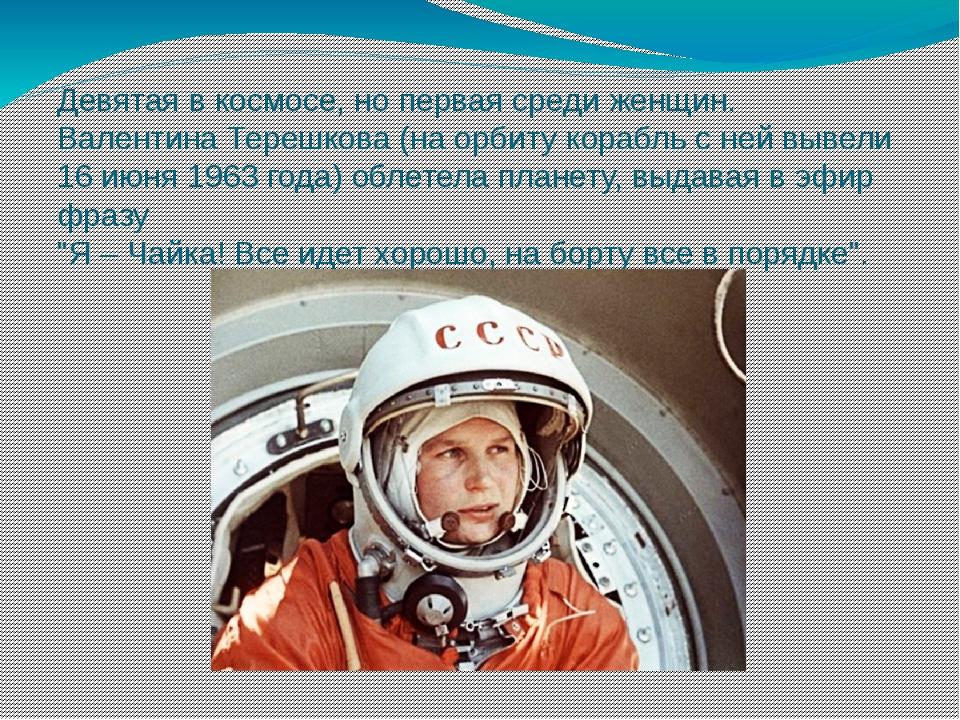 Девятая в космосе, но первая среди женщин. Валентина Терешкова (на орбиту кор...