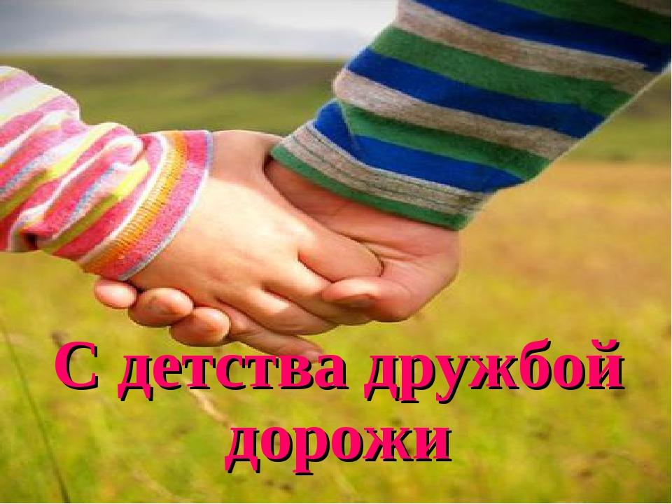 С детства дружбой дорожи