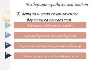 Определите вид воротника отложной 1 2 3 4 стояче-отложной стоячий цельнокроеный