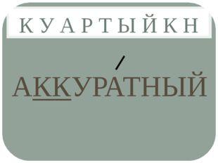 К У А Р Т Ы Й К Н АККУРАТНЫЙ