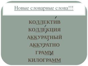 Новые словарные слова!!! КОЛЛЕКТИВ КОЛЛЕКЦИЯ АККУРАТНЫЙ АККУРАТНО ГРАММ КИЛОГ