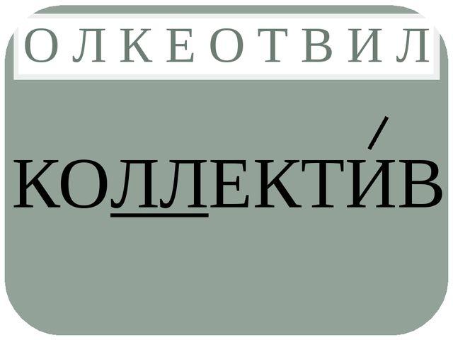 О Л К Е О Т В И Л КОЛЛЕКТИВ