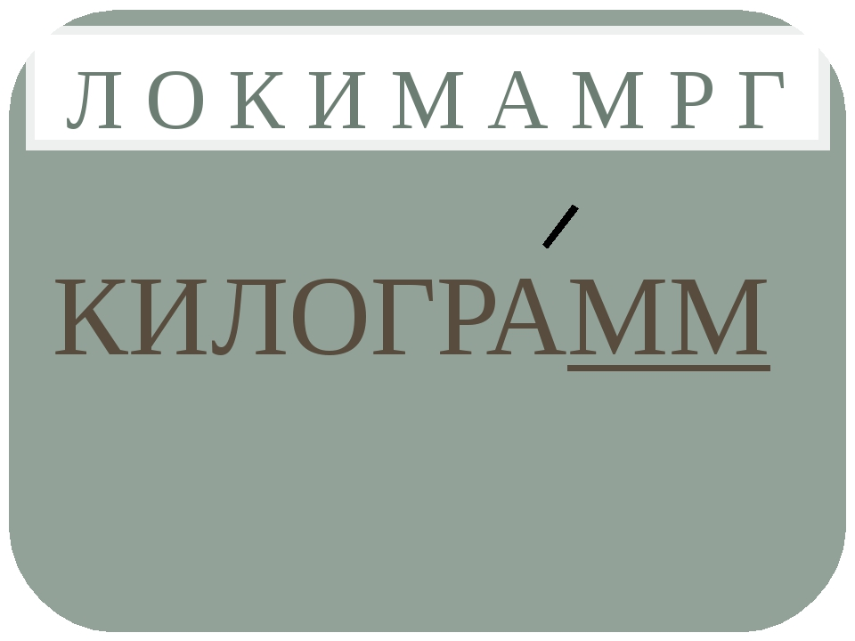 Л О К И М А М Р Г КИЛОГРАММ