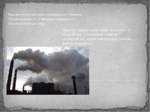 Над металлургическим комбинатом в Нижнем Тагиле каждые 2—3 минуты поднимается
