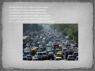 Значительным источником загрязнения атмосферы являетсяавтотранспорт. Автомо
