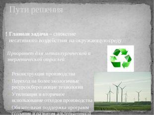 Главная задача – снижение негативного воздействия на окружающую среду Пути ре