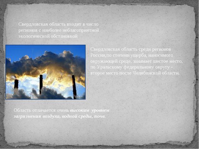 Свердловская область входит в число регионов с наиболее неблагоприятной эколо...