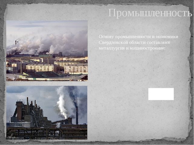 Промышленность Основу промышленности и экономики Свердловской области составл...
