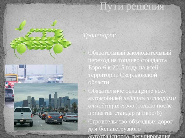 Пути решения Транспорт: Обязательный законодательный переход на топливо станд...