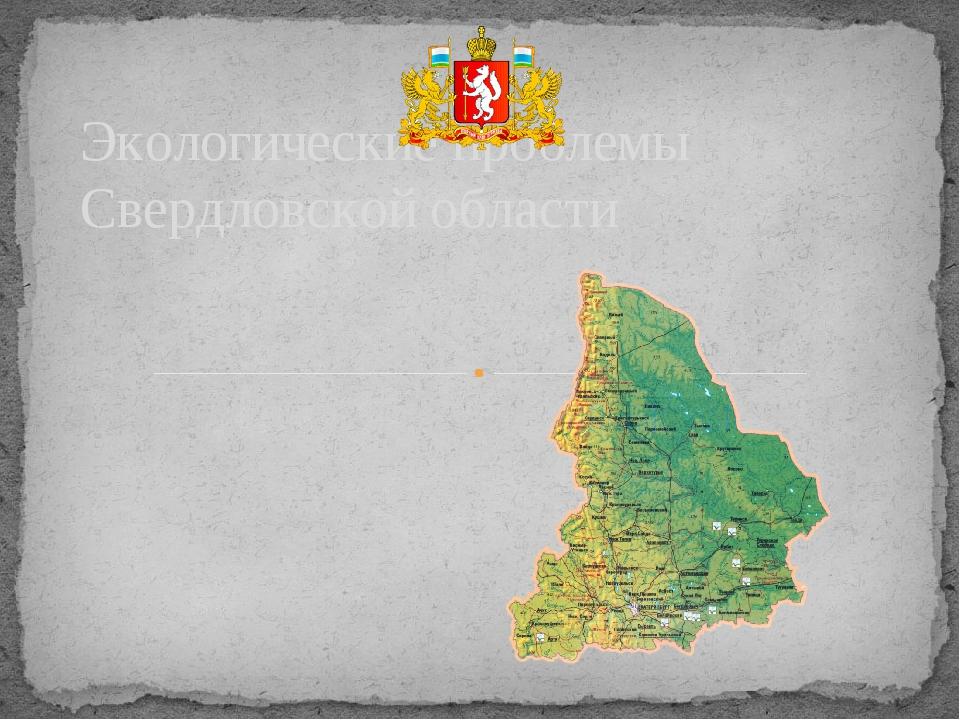 Экологические проблемы Свердловской области