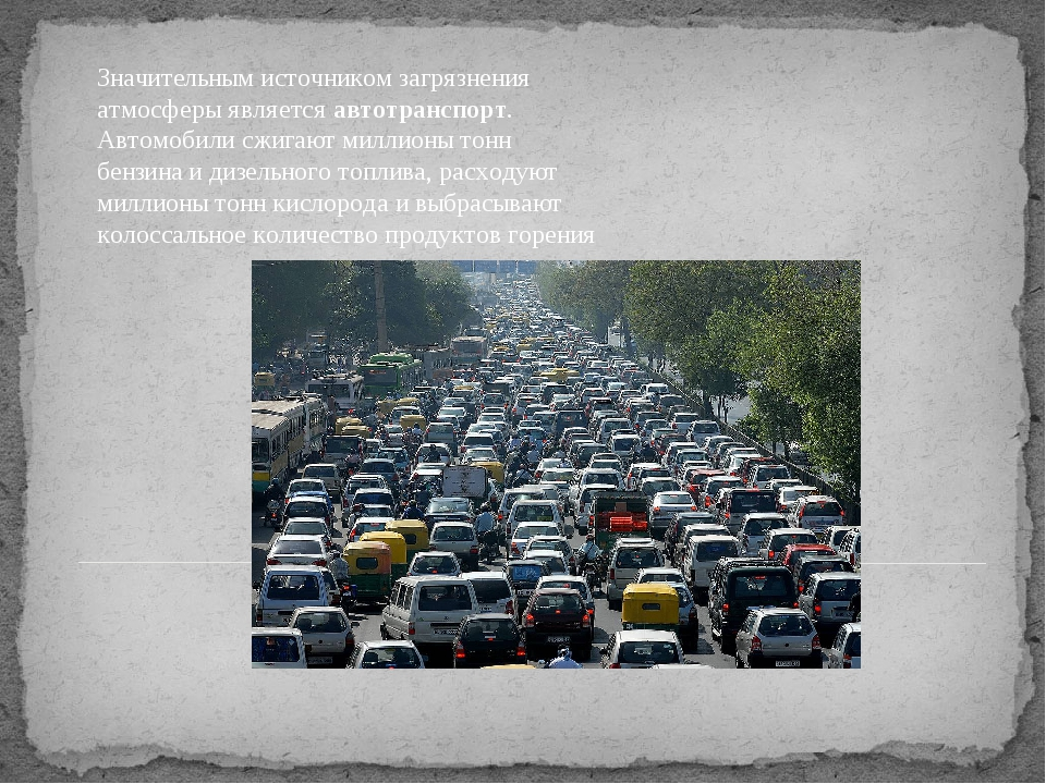 Значительным источником загрязнения атмосферы являетсяавтотранспорт. Автомо...