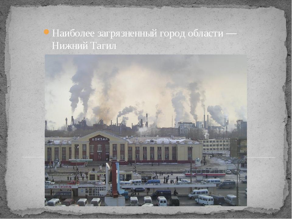 Наиболее загрязненный город области — Нижний Тагил