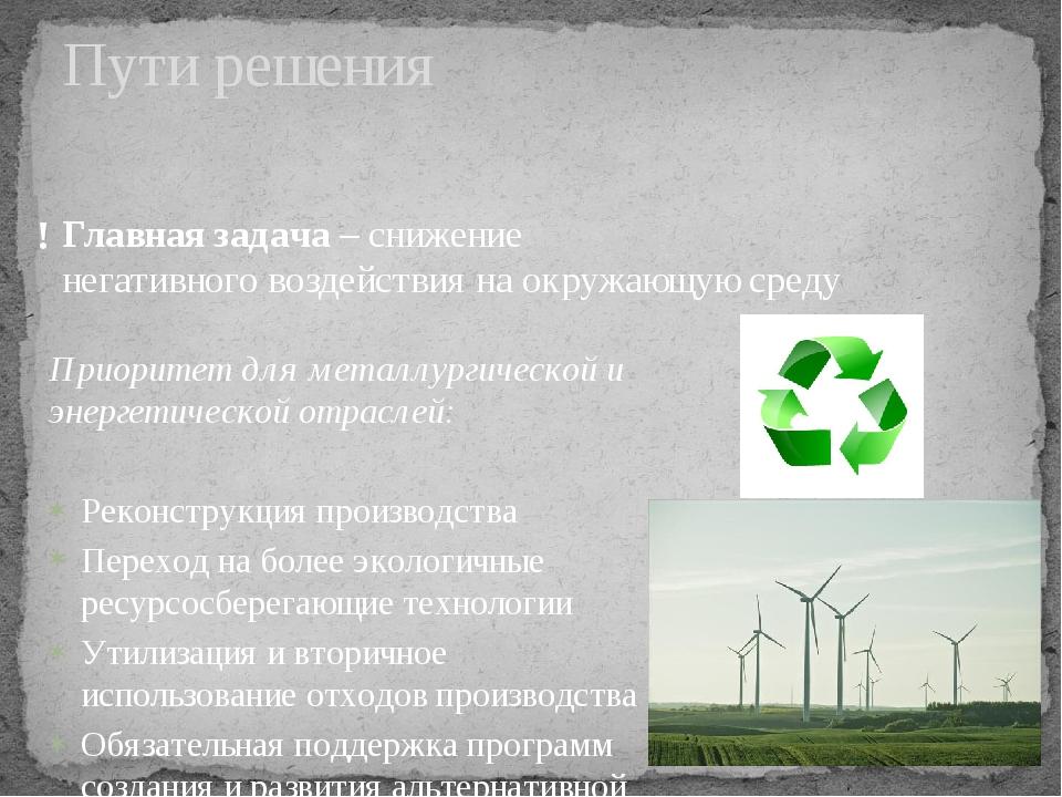 Главная задача – снижение негативного воздействия на окружающую среду Пути ре...