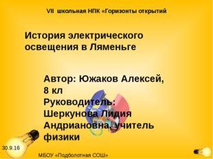 История электрического освещения в Ляменьге Автор: Южаков Алексей, 8 кл Руков