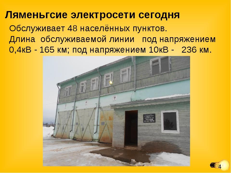 Ляменьгсие электросети сегодня Обслуживает 48 населённых пунктов. Длина обслу...