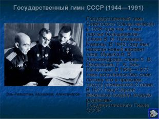 Государственный гимн СССР (1944—1991) Государственный гимн Советского Союза н