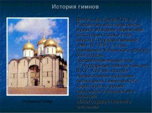 История гимнов Вплоть до конца XVII в. в России звучала церковная музыка во в