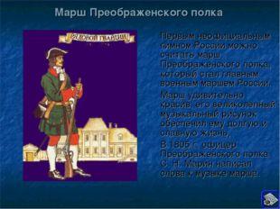 Марш Преображенского полка Первым неофициальным гимном России можно считать м