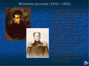 Молитва русских (1816—1833) Первым официальным государственным гимном России
