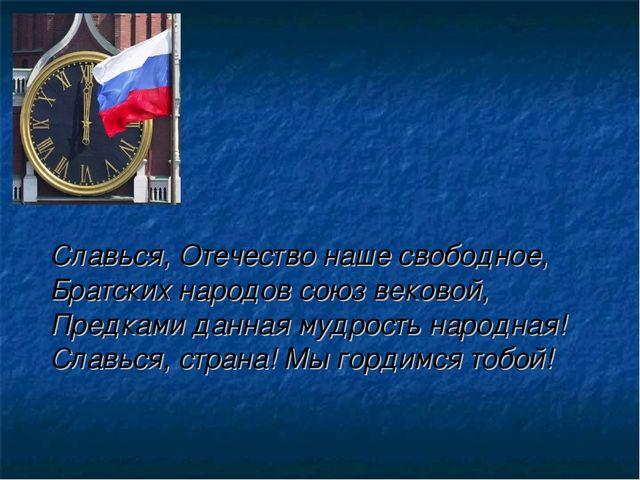 Славься, Отечество наше свободное, Братских народов союз вековой, Предками да...