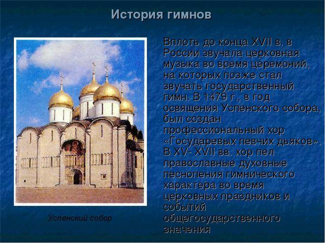 История гимнов Вплоть до конца XVII в. в России звучала церковная музыка во в...
