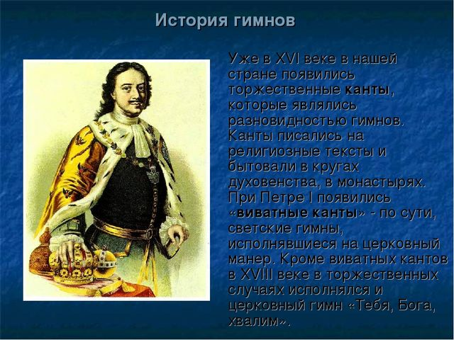 История гимнов Уже в XVI веке в нашей стране появились торжественные канты, к...