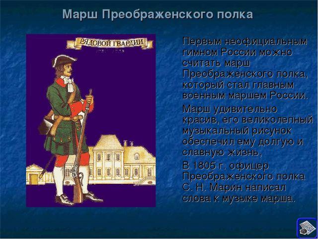 Марш Преображенского полка Первым неофициальным гимном России можно считать м...