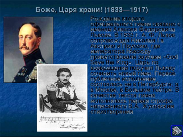 Боже, Царя храни! (1833—1917) Рождение второго официального гимна связано с и...