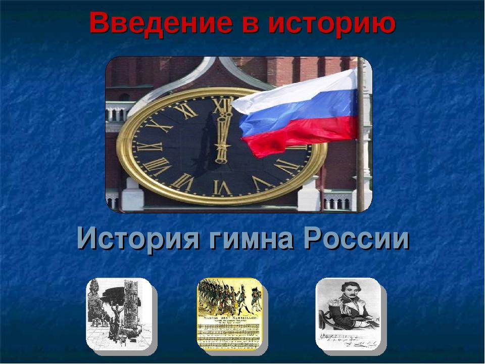 История гимна России Введение в историю