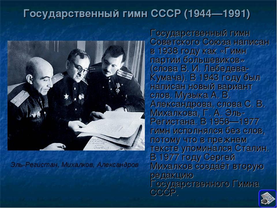 Государственный гимн СССР (1944—1991) Государственный гимн Советского Союза н...