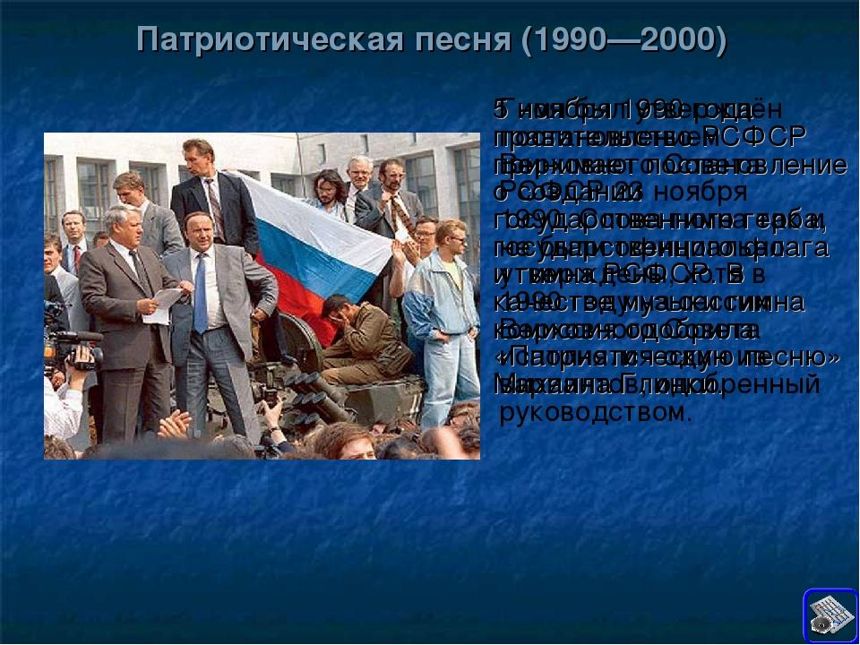Патриотическая песня (1990—2000) 5 ноября 1990 года правительство РСФСР прини...