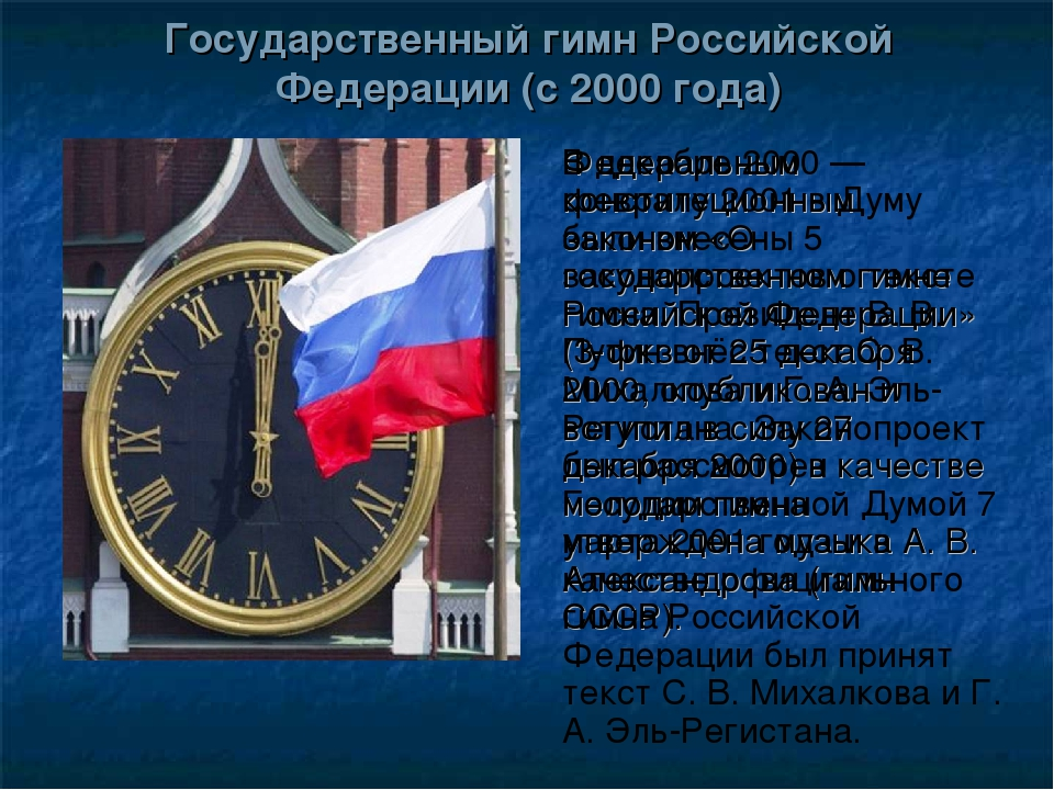 Государственный гимн Российской Федерации (с 2000 года) Федеральным конституц...