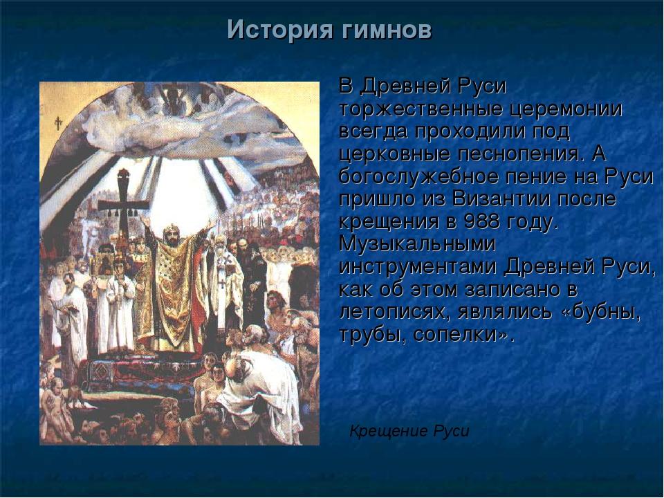 История гимнов В Древней Руси торжественные церемонии всегда проходили под це...