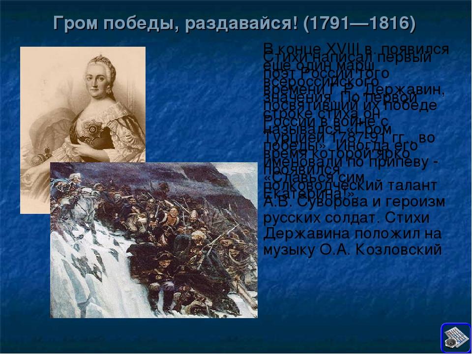Гром победы, раздавайся! (1791—1816) В конце XVIII в. появился еще один марш...