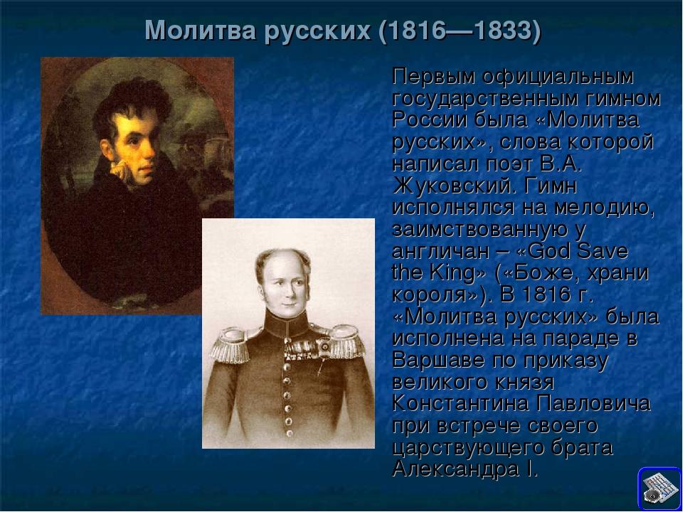 Молитва русских (1816—1833) Первым официальным государственным гимном России...