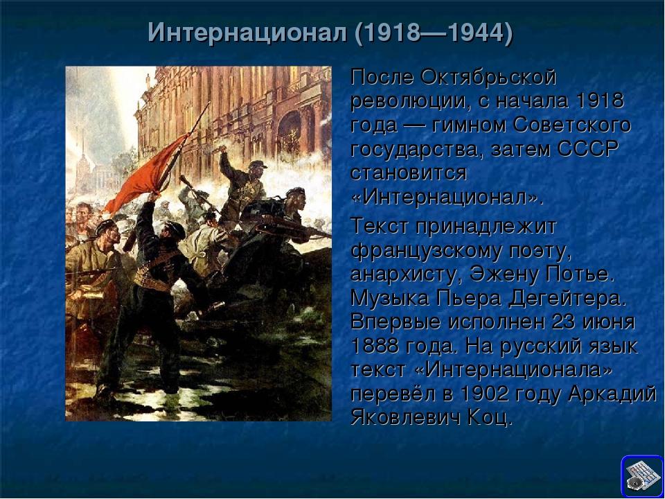 Интернационал (1918—1944) После Октябрьской революции, с начала 1918 года — г...