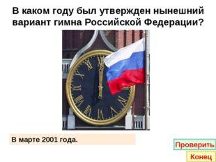 В каком году был утвержден нынешний вариант гимна Российской Федерации? В мар