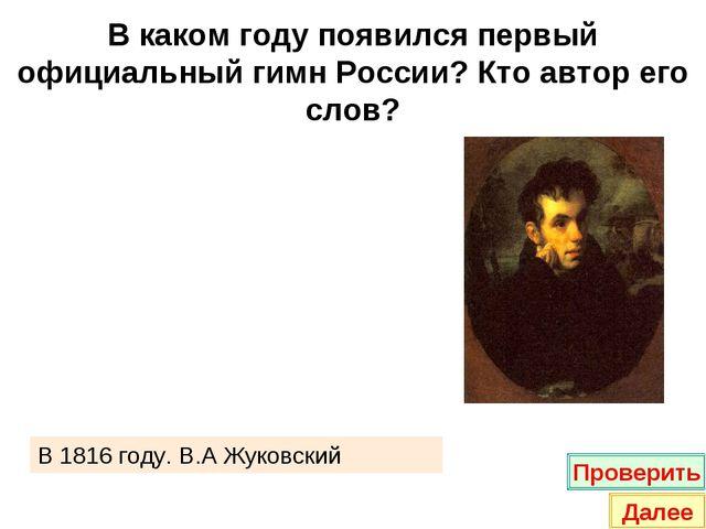 В каком году появился первый официальный гимн России? Кто автор его слов? В 1...