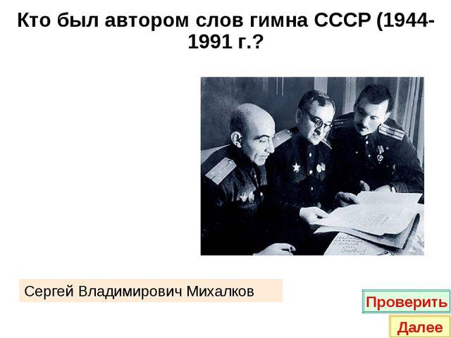 Кто был автором слов гимна СССР (1944-1991 г.? Сергей Владимирович Михалков П...