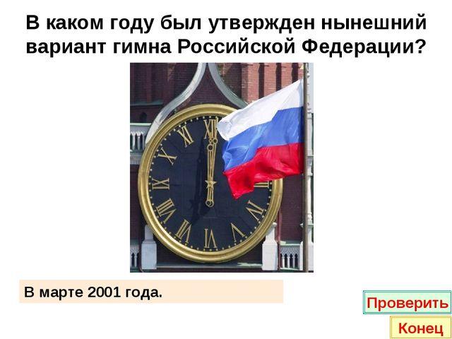 В каком году был утвержден нынешний вариант гимна Российской Федерации? В мар...