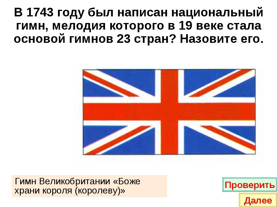 В 1743 году был написан национальный гимн, мелодия которого в 19 веке стала о...