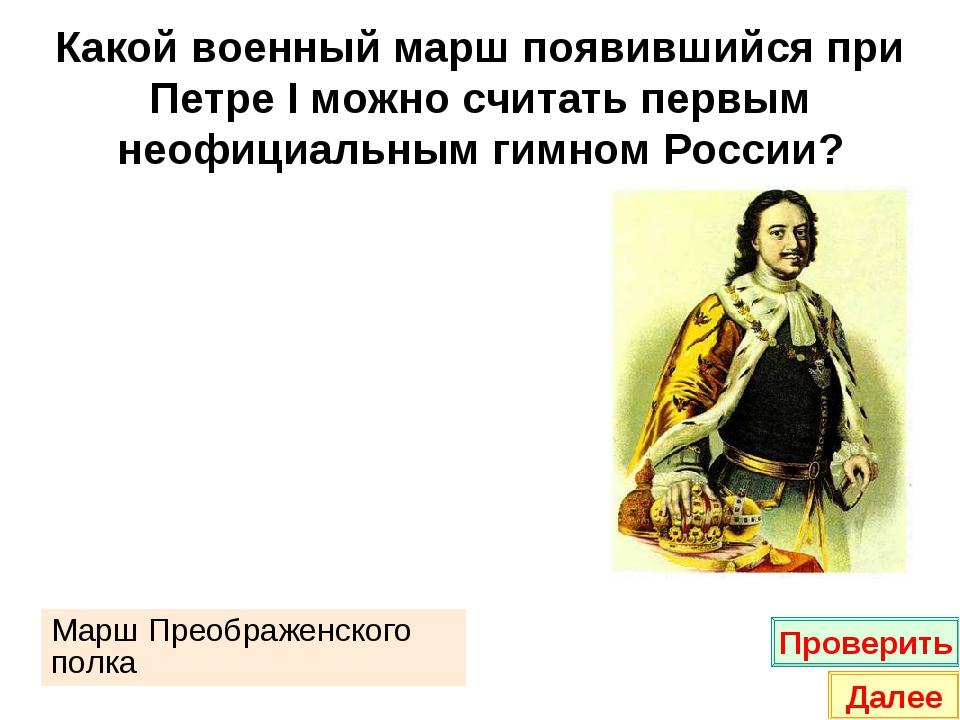 Какой военный марш появившийся при Петре I можно считать первым неофициальным...