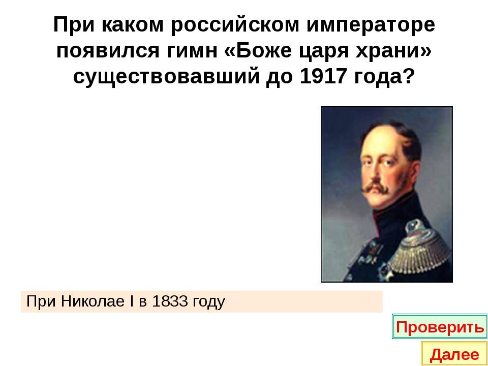При каком российском императоре появился гимн «Боже царя храни» существовавши...