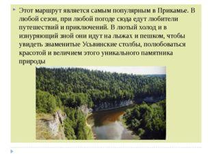 Этот маршрут является самым популярным в Прикамье. В любой сезон, при любой
